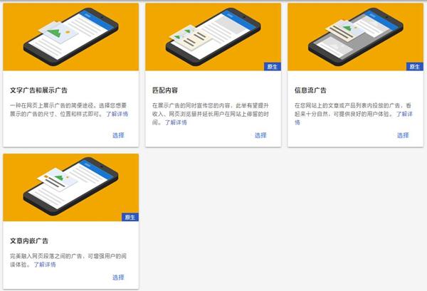 谷歌 AdSense 现有主要广告样式截图