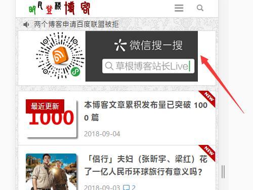 明月登楼的博客广告展示其他网址