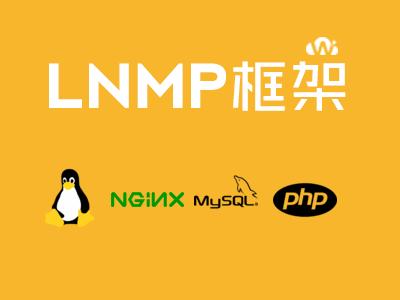 Webdev_list_lnmp.png